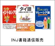 INJ書籍通信販売